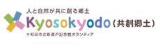 Kyosokyodo(共創郷土) -人と自然が共に創る郷土- 十和田市立新渡戸記念館ボランティア