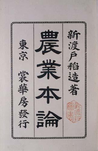 Bushido-The Soul of Japan(1900年刊) 日本初の農学博士。 1900